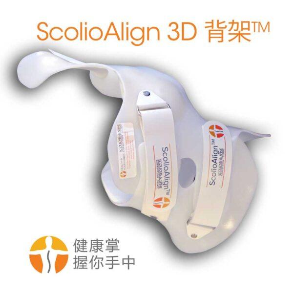 脊柱侧弯3D背架