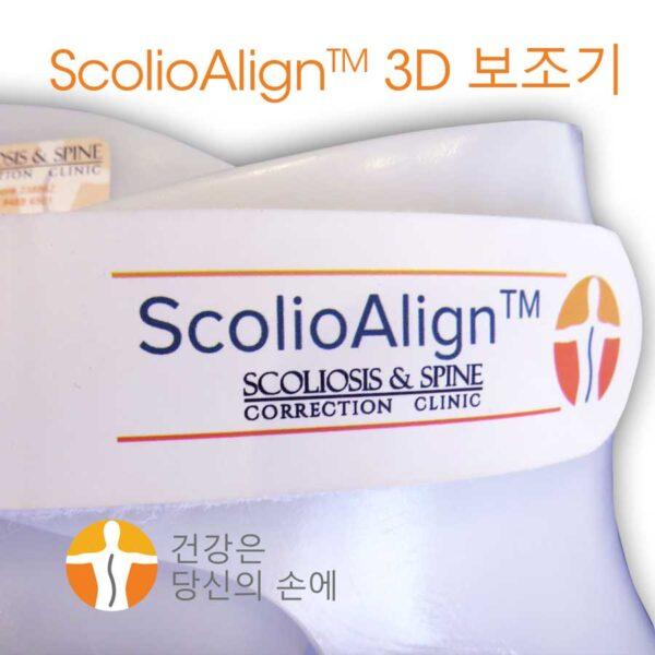 ScolioAlign™ 3D 보조기