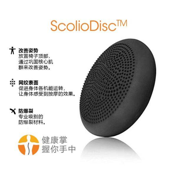 ScolioDisc™